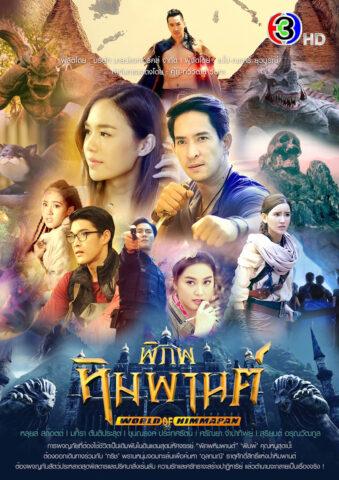 Piphob Himmaparn, พิภพหิมพานต์, Thai Drama, thaidrama, thailakorn, thailakornvideos, thaidrama2021, malimar tv, meelakorn, lakornsod, klook, seesantv, viu, raklakorn, dramacool