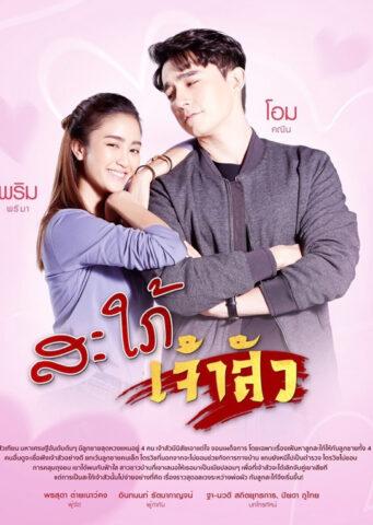 Sapai Jao Sua, สะใภ้เจ้าสัว, Thai Drama, thaidrama, thailakorn, thailakornvideos, thaidrama2021, malimar tv, meelakorn, lakornsod, klook, seesantv, viu, raklakorn, dramacool