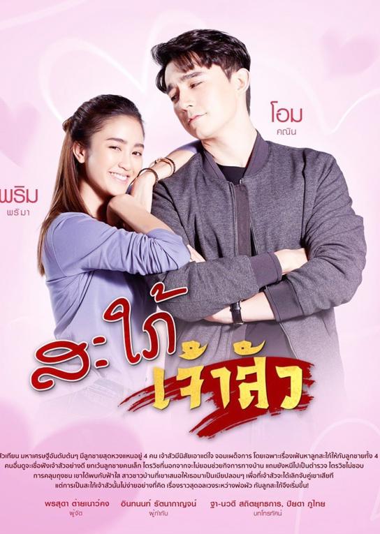 Sapai Jao Sua ep 28 END | สะใภ้เจ้าสัว | Thai Drama | thaidrama | thailakorn | thailakornvideos | thaidrama2021 | malimar tv | meelakorn | lakornsod | klook | seesantv | viu | raklakorn | dramacool Best
