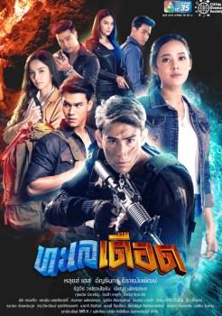 Talay Duerd | ทะเลเดือด | Thai Drama | thaidrama | thailakorn | thailakornvideos | thaidrama2021 | malimar tv | meelakorn | lakornsod | klook | seesantv | viu | raklakorn | dramacool Best