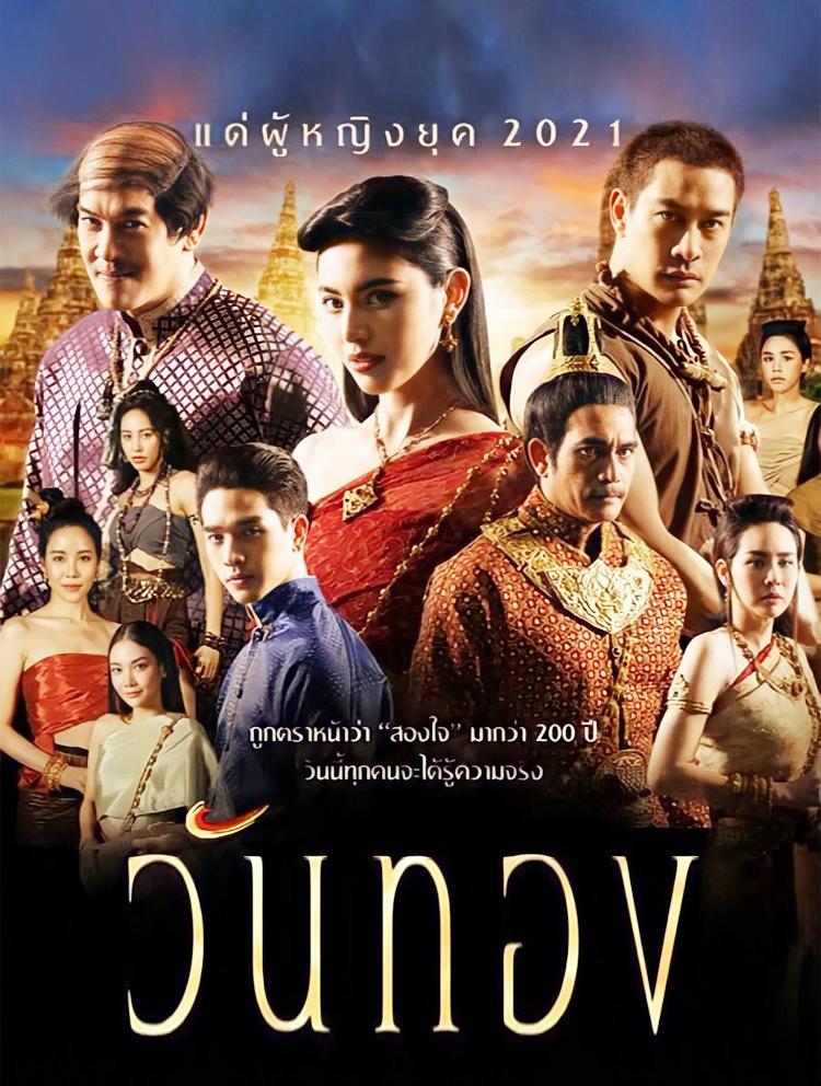 Wanthong ep 16 | วันทอง | Thai Drama | thaidrama | thailakorn | thailakornvideos | thaidrama2021 | malimar tv | meelakorn | lakornsod | klook | seesantv | viu | raklakorn | dramacool Best