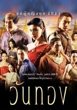 Wanthong | วันทอง | Thai Drama | thaidrama | thailakorn | thailakornvideos | thaidrama2021 | malimar tv | meelakorn | lakornsod | klook | seesantv | viu | raklakorn | dramacool Best