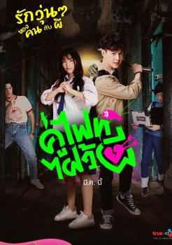 Let's Fight Ghost | คู่ไฟท์ไฝว้ผี | Thai Drama | thaidrama | thailakorn | thailakornvideos | thaidrama2021 | malimar tv | meelakorn | lakornsod | klook | seesantv | viu | raklakorn | dramacool Best