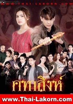 Katha Singh | คทาสิงห์ | Thai Drama | thaidrama | thailakorn | thailakornvideos | thaidrama2021 | malimar tv | meelakorn | lakornsod | klook | seesantv | viu | raklakorn | dramacool Best