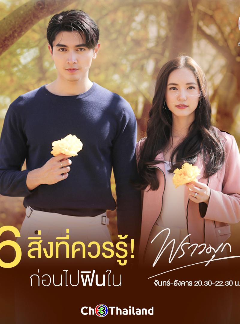 Praomook | พราวมุก | Thai Drama | thaidrama | thailakorn | thailakornvideos | thaidrama2021 | malimar tv | meelakorn | lakornsod | klook | seesantv | viu | raklakorn | dramacool Best