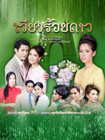 Wieng Roy Dao, เวียงร้อยดาว, Thai Drama, thaidrama, thailakorn, thailakornvideos, thaidrama2021, malimar tv, meelakorn, lakornsod, klook, seesantv, viu, raklakorn, dramacool
