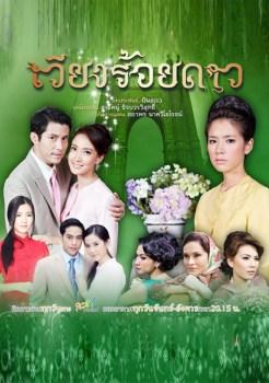 Wieng Roy Dao | เวียงร้อยดาว | Thai Drama | thaidrama | thailakorn | thailakornvideos | thaidrama2021 | malimar tv | meelakorn | lakornsod | klook | seesantv | viu | raklakorn | dramacool Best