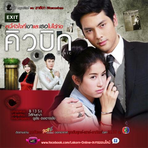Cubic, คิวบิก, Thai Drama, thaidrama, thailakorn, thailakornvideos, thaidrama2021, malimar tv, meelakorn, lakornsod, klook, seesantv, viu, raklakorn, dramacool, Best