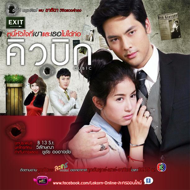 Cubic ep 22 END | คิวบิก | Thai Drama | thaidrama | thailakorn | thailakornvideos | thaidrama2021 | malimar tv | meelakorn | lakornsod | klook | seesantv | viu | raklakorn | dramacool Best