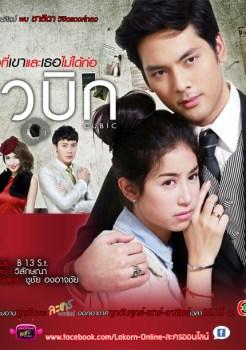 Cubic | คิวบิก | Thai Drama | thaidrama | thailakorn | thailakornvideos | thaidrama2021 | malimar tv | meelakorn | lakornsod | klook | seesantv | viu | raklakorn | dramacool Best