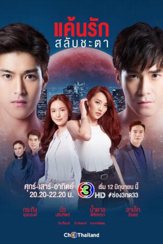 Kaen Ruk Salub Chata, แค้นรักสลับชะตา, Thai Drama, thaidrama, thailakorn, thailakornvideos, thaidrama2021, malimar tv, meelakorn, lakornsod, klook, seesantv, dramacool, Best
