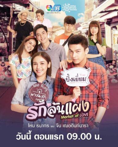Ruk Lon Paeng, รักล้นแผง, Thai Drama, thaidrama, thailakorn, thailakornvideos, thaidrama2021, malimar tv, meelakorn, lakornsod, klook, seesantv, viu, raklakorn, dramacool, Best