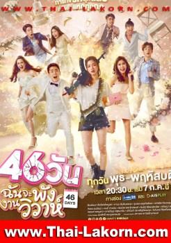 46 Wan Chan Ja Pang Ngan Wiwah ep 18 END | 46วันฉันจะพังงานวิวาห์ | Thai Drama | Thai Lakorn | thaidrama | thailakorn | thailakornvideos | thaidrama2021 | malimar tv | meelakorn | lakornsod | Best