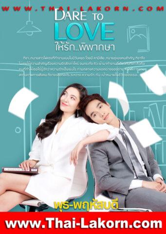Hai Ruk Pipaksa, ให้รักพิพากษา, Thai Drama, Thai Lakorn, thaidrama, thailakorn, thailakornvideos, thaidrama2021, malimar tv, meelakorn, lakornsod, raklakorn, dramacool, Best