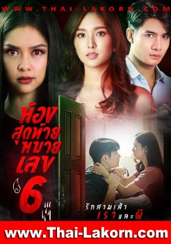 Hongsutai Maai Layk 6 ep 14 END | ห้องสุดท้ายหมายเลข6 | Thai Drama | Thai Lakorn | Thai Movie | ละครไทย | ละครไทยสนุกๆ | ละครไทย 2021 |  ละครช่อง | dramacool Best