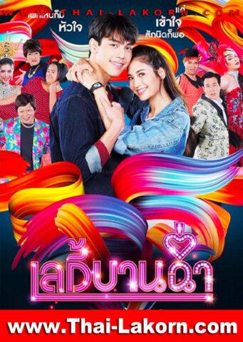 Lady Bancham, เลดี้บานฉ่ำ, Thai Drama, Thai Lakorn, thaidrama, thailakorn, thailakornvideos, thaidrama2021, malimar tv, meelakorn, lakornsod, raklakorn, dramacool, Best