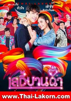 Lady Bancham ep 15 END | เลดี้บานฉ่ำ | Thai Drama | Thai Lakorn | thaidrama | thailakorn | thailakornvideos | thaidrama2021 | malimar tv | meelakorn | lakornsod | raklakorn | dramacool Best