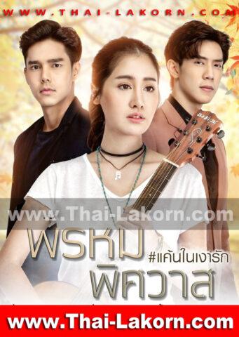 Prom Pissawat, พรหมพิศวาส, Thai Drama, Thai Lakorn, thaidrama, thailakorn, thailakornvideos, thaidrama2021, malimar tv, meelakorn, lakornsod, raklakorn, dramacool, Best