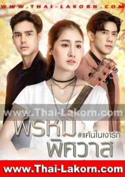 Prom Pissawat | พรหมพิศวาส | Thai Drama | Thai Lakorn | thaidrama | thailakorn | thailakornvideos | thaidrama2021 | malimar tv | meelakorn | lakornsod | raklakorn | dramacool Best