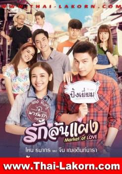Ruk Lon Paeng | รักล้นแผง | Thai Drama | thaidrama | thailakorn | thailakornvideos | thaidrama2021 | malimar tv | meelakorn | lakornsod | klook | seesantv | viu | raklakorn | dramacool Best