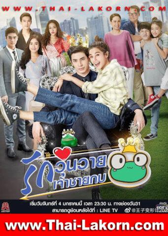 Ruk Woon Wai Jao Chai Kob, รักวุ่นวายเจ้าชายกบ, Thai Drama, Thai Lakorn, thaidrama | thailakorn, thailakornvideos, thaidrama2021, malimar tv, meelakorn, lakornsod, ,dramacool, Best