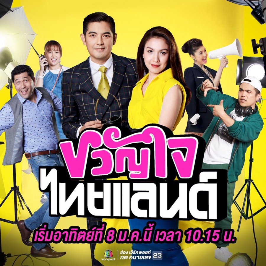 Kwan Jai Thailand