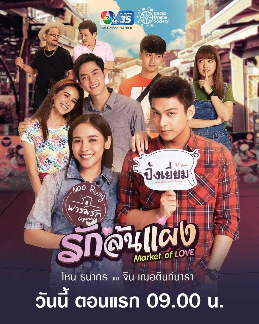 Ruk Lon Paeng | รักล้นแผง |