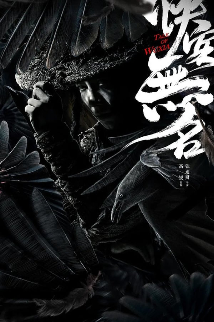 Tale of Wuxia | 侠客无名 |