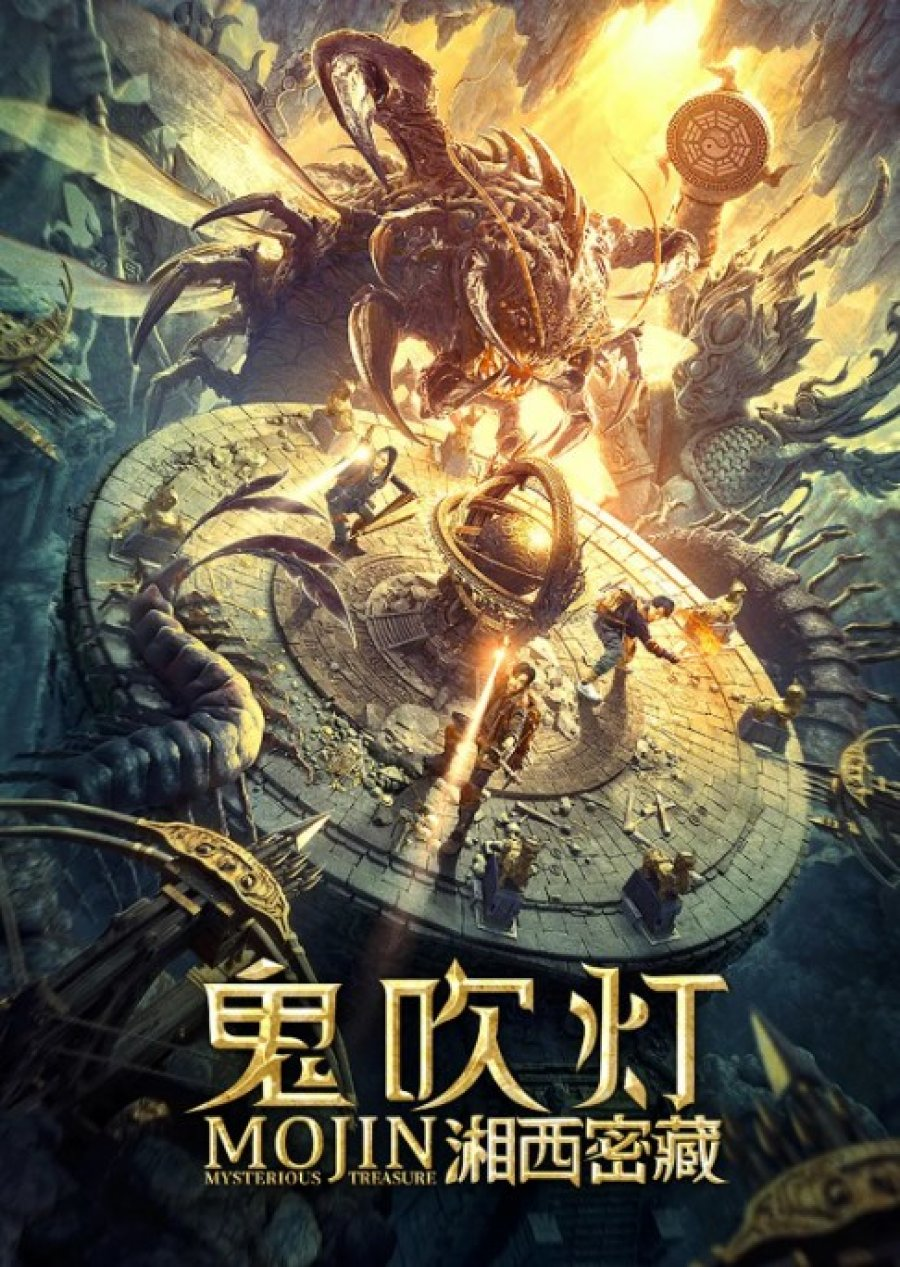 Mojin: Mysterious Treasure | 湘西密藏 |