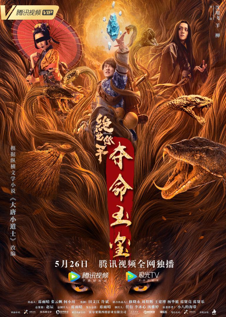 The Prince Noob | 绝世低手之夺命玉玺 | Chinese Movie |
