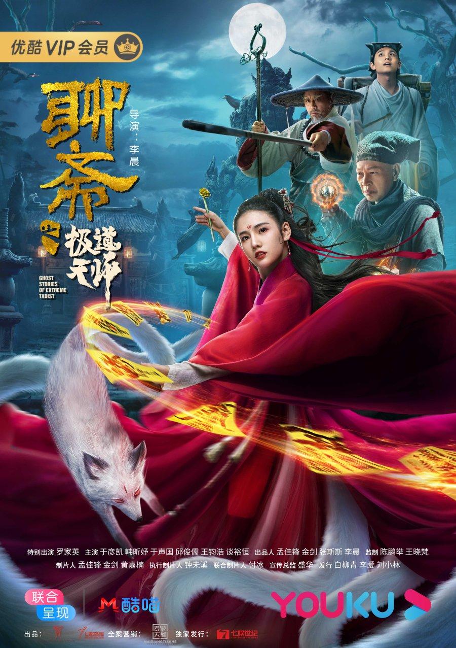 聊齋之極道天師 | Ghost Stories of Extreme Taoist |