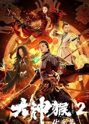 Great God Monkey 2: Xiang Mo Pian