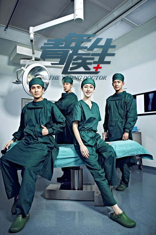 The Young Doctor | 青年医生 |