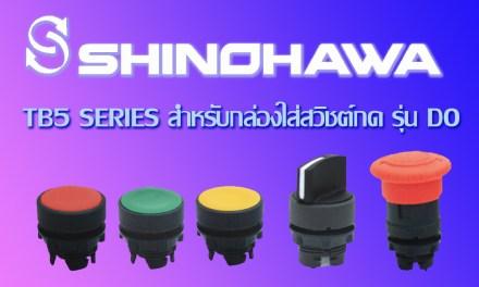 SHINOHAWA : TB5 SERIES สำหรับกล่องใส่สวิชต์กด รุ่น DO