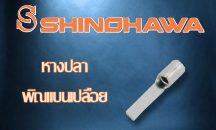 SHINOHAWA: หางปลาพินแบบเปลือย
