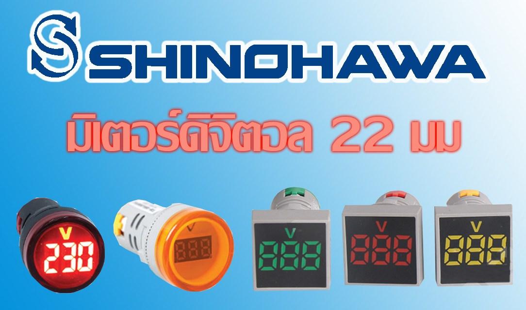 SHINOHAWA: มิเตอร์-22-มม