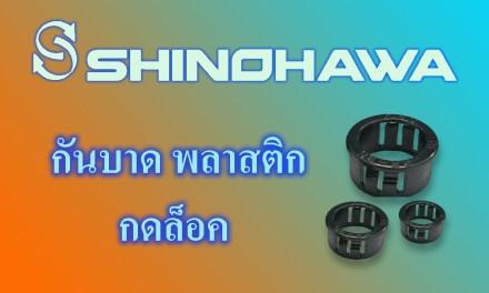 SHINOHAWA: กันบาด