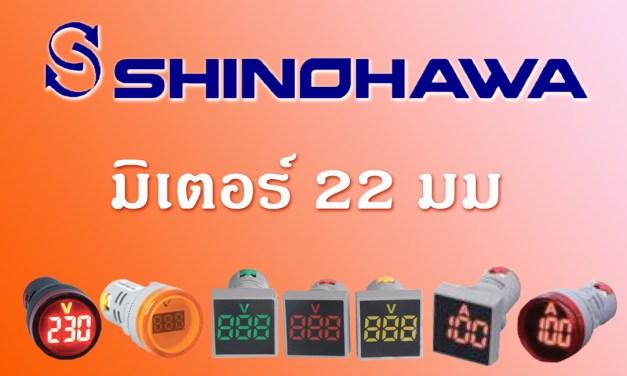 SHINOHAWA: มิเตอร์ 22 มม.