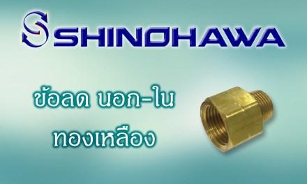 SHINOHAWA: ข้อลด-นอกใน
