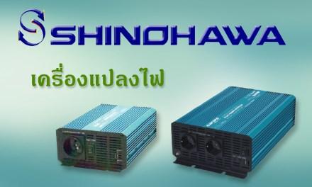 SHINOHAWA: เครื่องแปลงไฟ