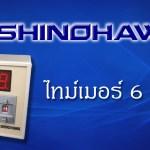 SHINOHAWA: ไทม์เมอร์-6ช่วง
