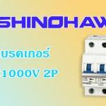 SHINOHAWA: เบรคเกอร์-DC