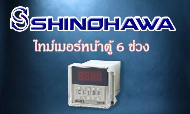 SHINOHAWA: ไทม์เมอร์หน้าตู้-6-ช่วง