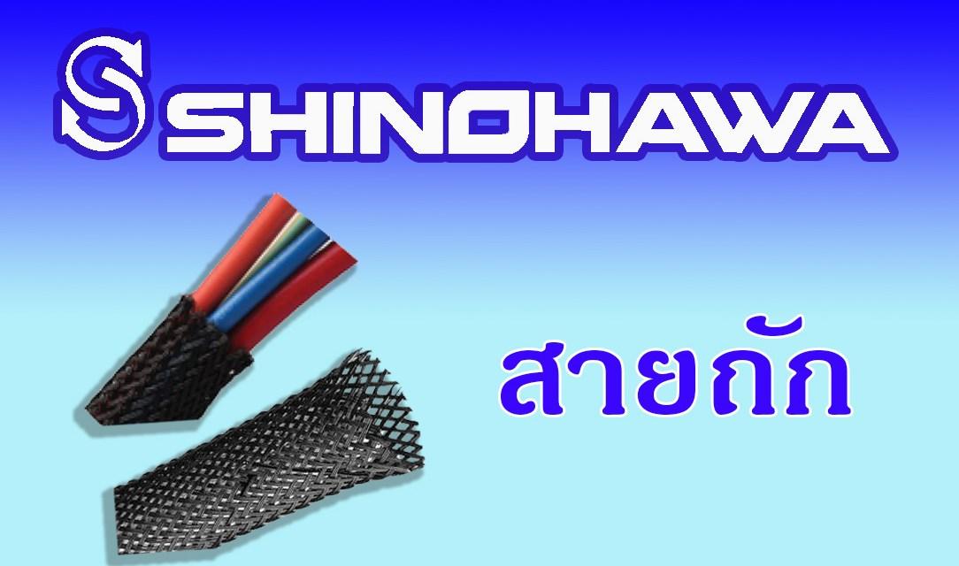SHINOHAWA: สายถัก