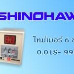 SHINOHAWA: ไทม์เมอร์-6-ช่วง