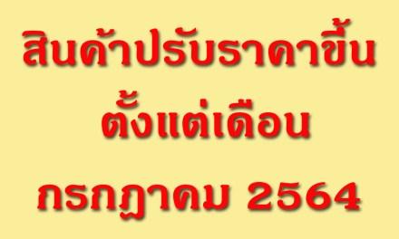 สินค้าปรับราคาตั้งแต่ เดือนกรกฎาคม 2564