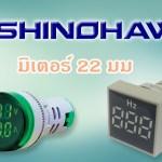 SHINOHAWA: มิเตอร์-22