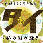 日タイ修好130周年記念 特別展 「タイ〜仏の国の輝き〜」東京展