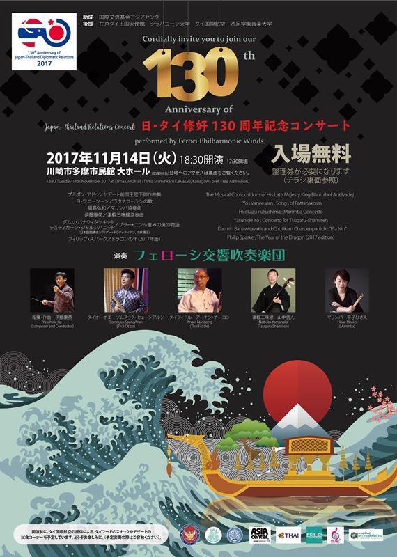 フェローシ交響吹奏楽団による日・タイ修好130周年記念コンサート