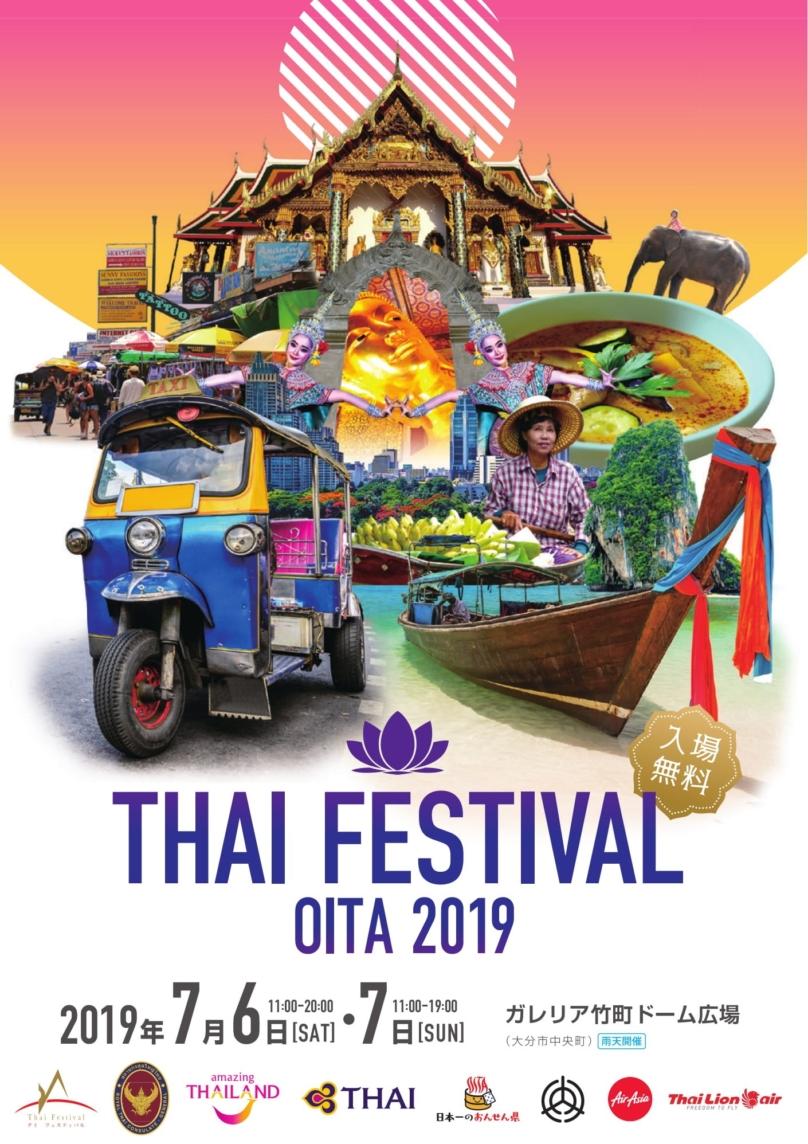 タイフェスティバル in 大分2019